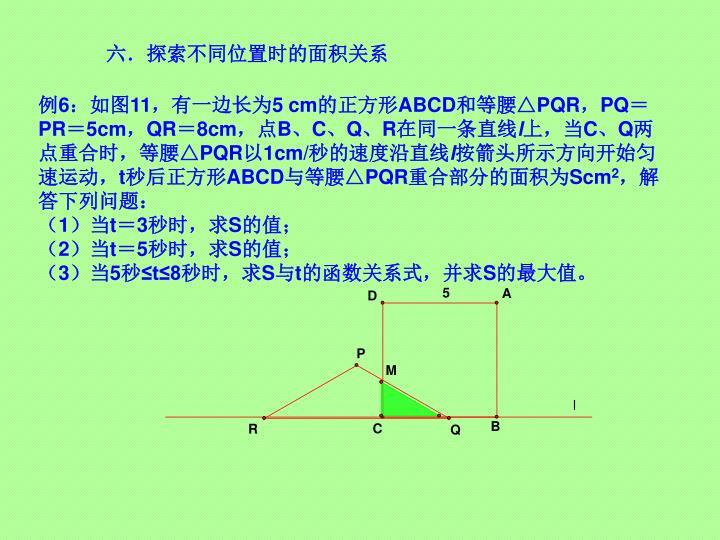六.探索不同位置时的面积关系