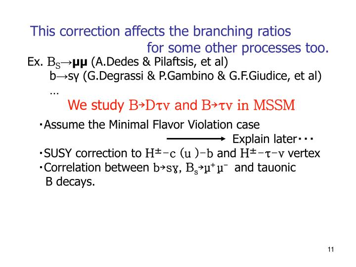 This correction affects the branching ratios