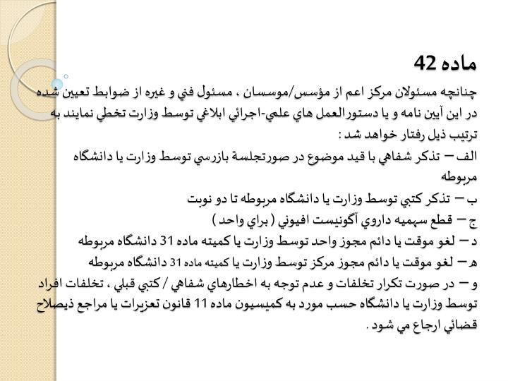 ماده 42