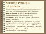 multilevel profiles in p commerce