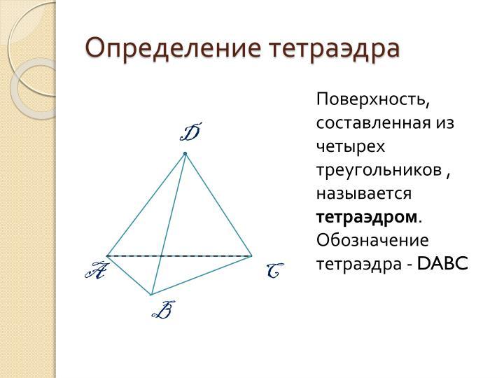 Определение тетраэдра