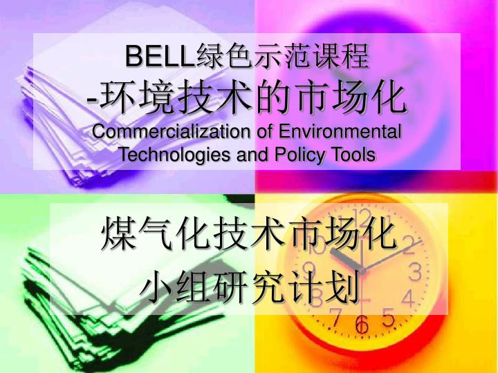 bell commercialization of environmental technologies and policy tools n.