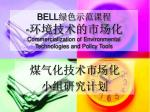 bell commercialization of environmental technologies and policy tools