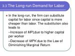 3 3 the long run demand for labor5
