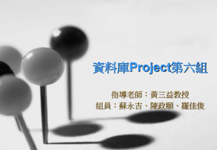 project n.