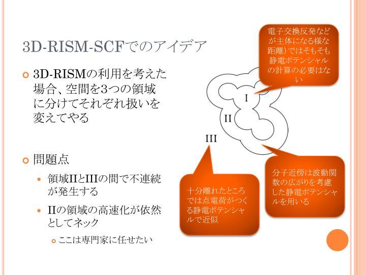 3D-RISM-SCF