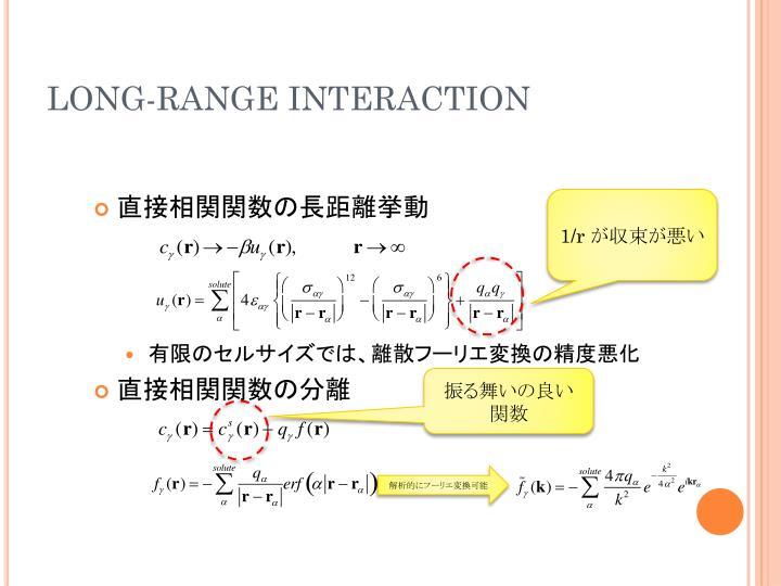 LONG-RANGE INTERACTION