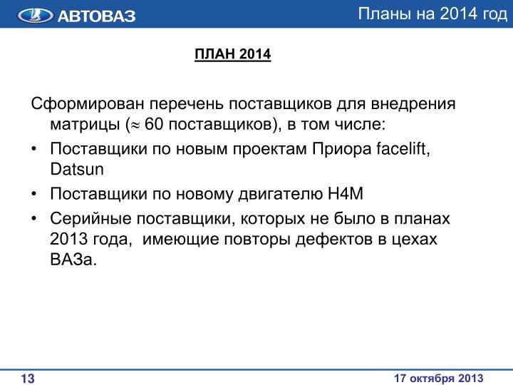 Планы на 2014 год