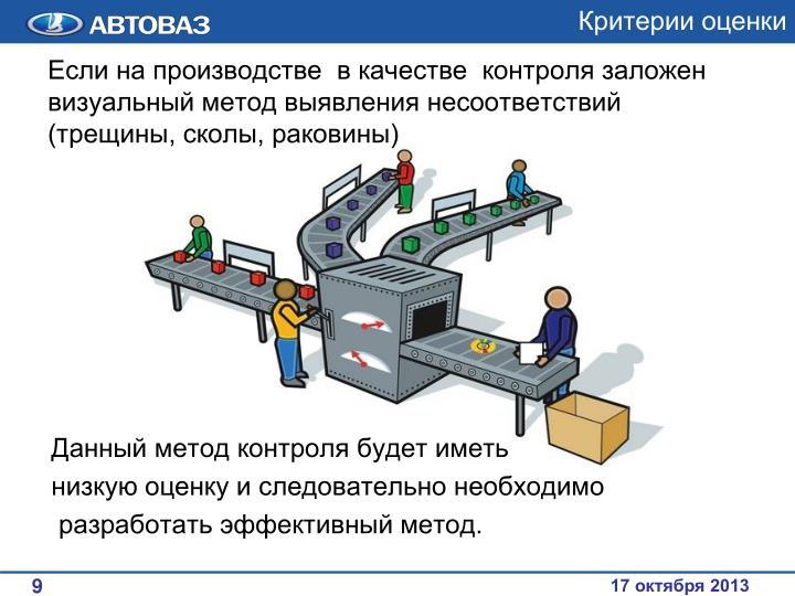 Если на производстве