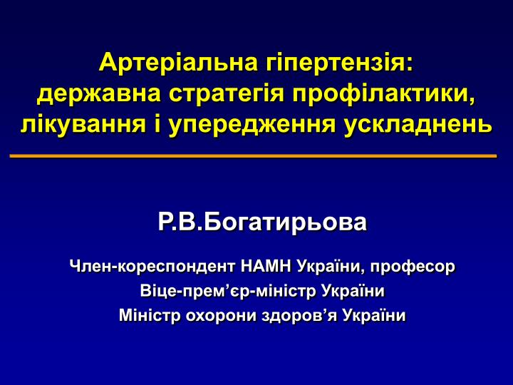 Артеріальна гіпертензія: