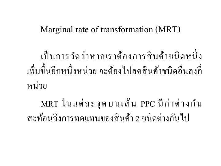 Marginal rate of transformation (MRT)