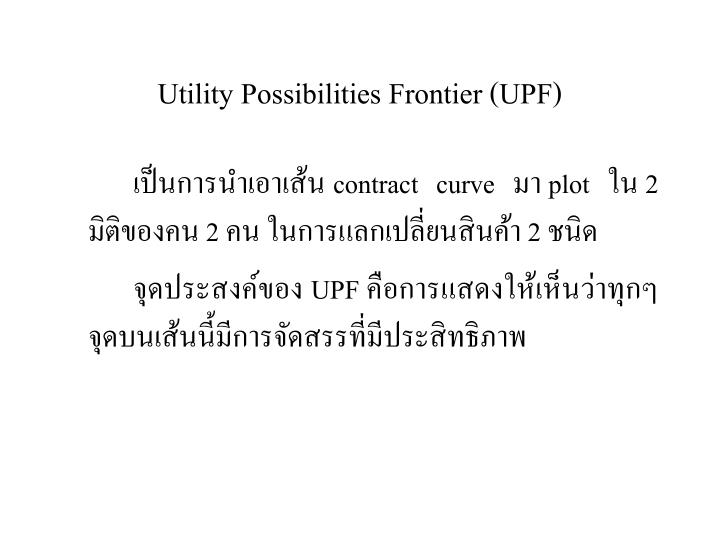 Utility Possibilities Frontier (UPF)