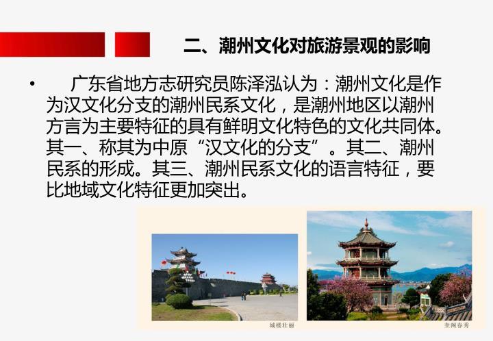 二、潮州文化对旅游景观的影响