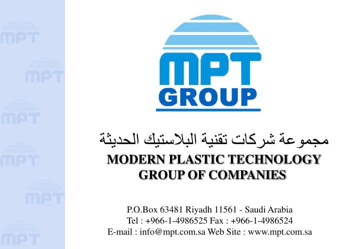 مجموعة شركات تقنية البلاستيك الحديثة