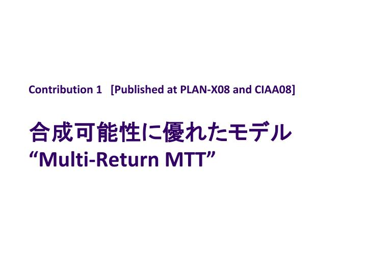 Contribution 1   [Published at PLAN-X08 and CIAA08]