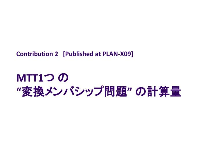 Contribution 2   [Published at PLAN-X09]
