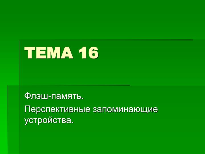 ТЕМА 16