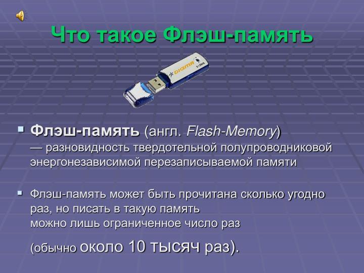Что такое Флэш-память