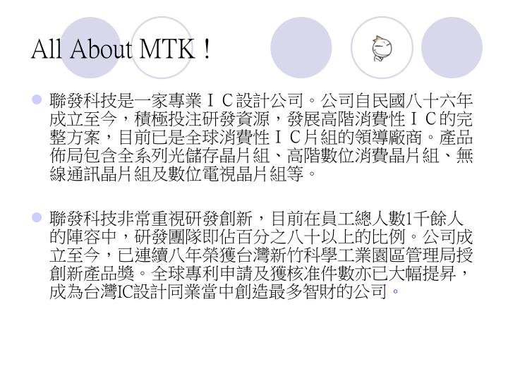 All About MTK !