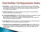 final portfolio 10 requirements rubric