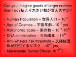 can you imagine goods of larger number than i do