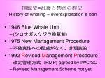 history of whaling overexploitation ban