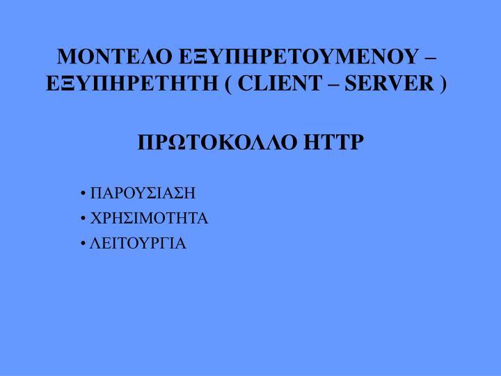 client server n.