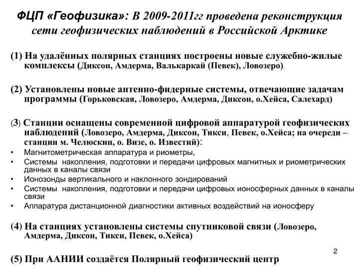 2009 2011