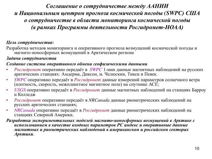 Соглашение о сотрудничестве между ААНИИ