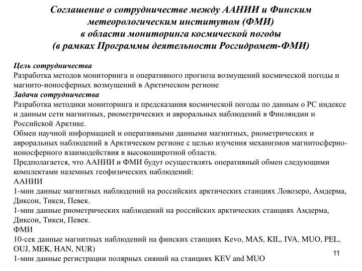Соглашение о сотрудничестве между ААНИИ и Финским метеорологическим институтом (ФМИ)