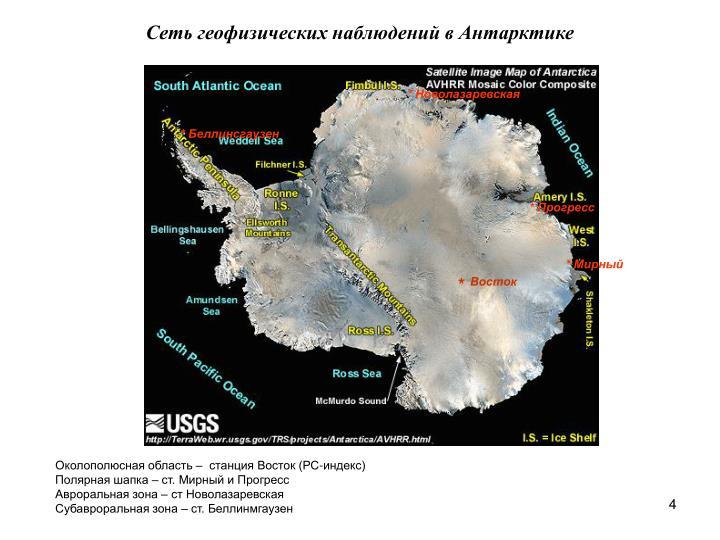 Сеть геофизических наблюдений в Антарктике