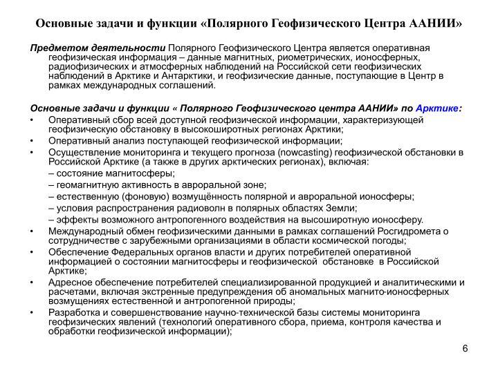 Основные задачи и функции «Полярного Геофизического Центра ААНИИ»