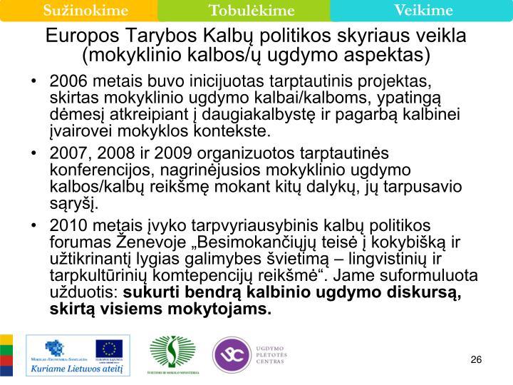 Europos Tarybos Kalbų politikos skyriaus veikla (mokyklinio kalbos/ų ugdymo aspektas)