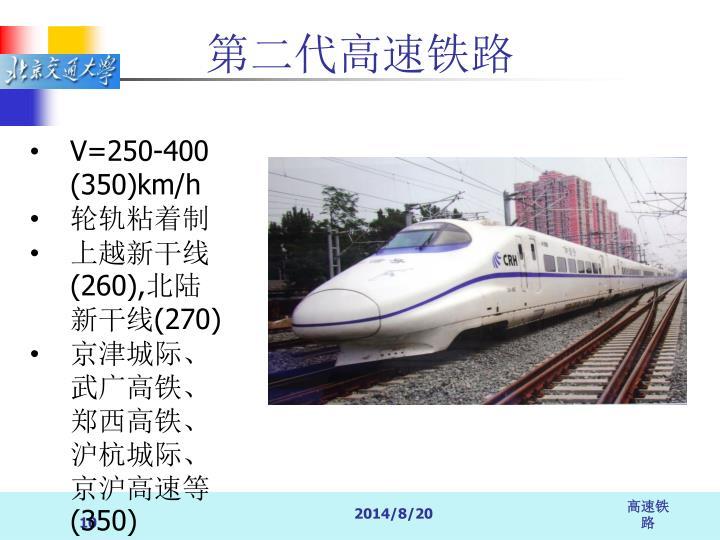 第二代高速铁路
