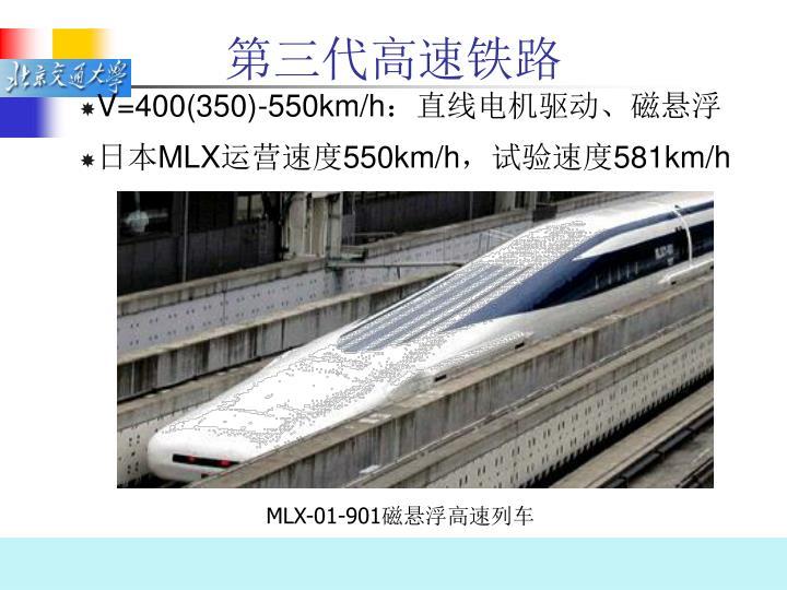 第三代高速铁路