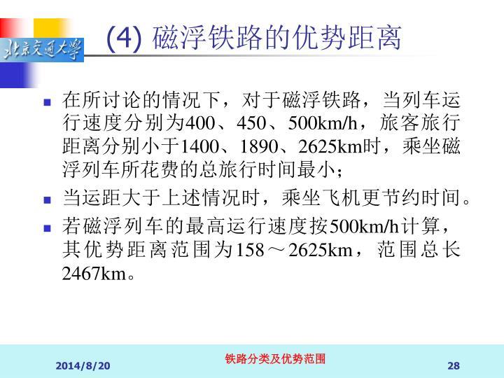 在所讨论的情况下,对于磁浮铁路,当列车运行速度分别为