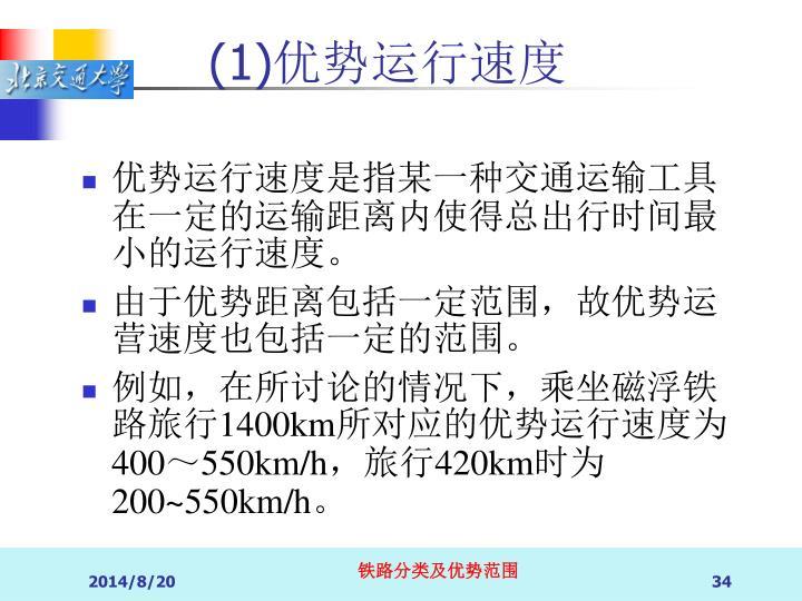 优势运行速度是指某一种交通运输工具在一定的运输距离内使得总出行时间最小的运行速度。
