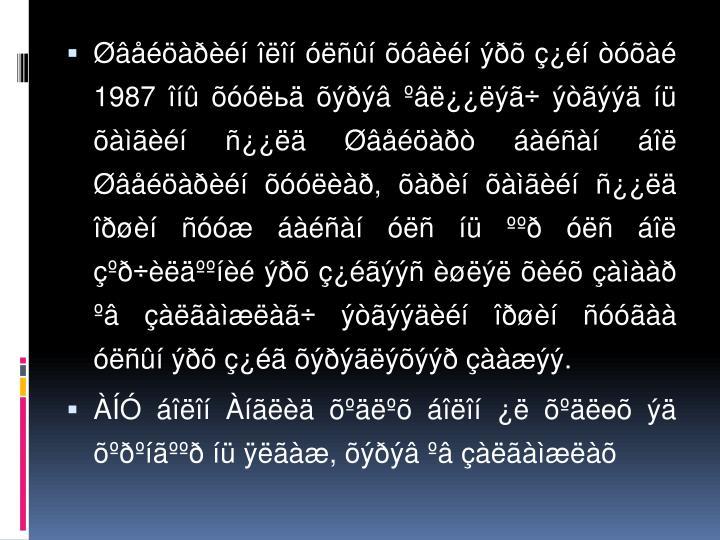 Øâåéöàðèéí îëîí óëñûí õóâèéí ýðõ ç¿éí òóõàé 1987 îíû õóóë