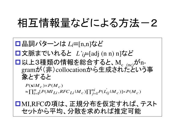 相互情報量などによる方法-2