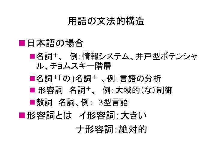 用語の文法的構造