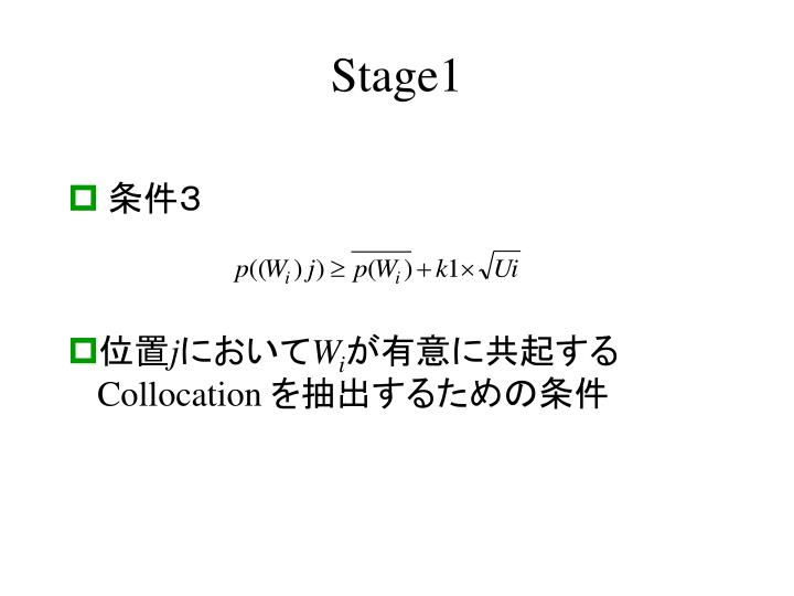 Stage1