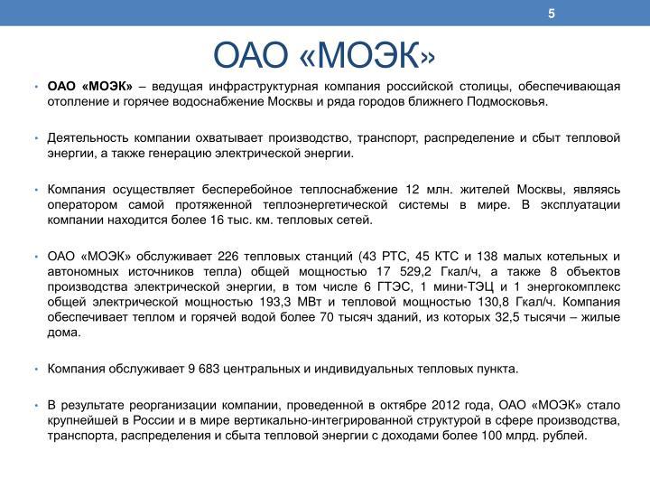 ОАО «