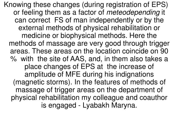 Knowing these changes (during registration of EPS) or feeling them as a factor of