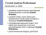 crystal analysis professional