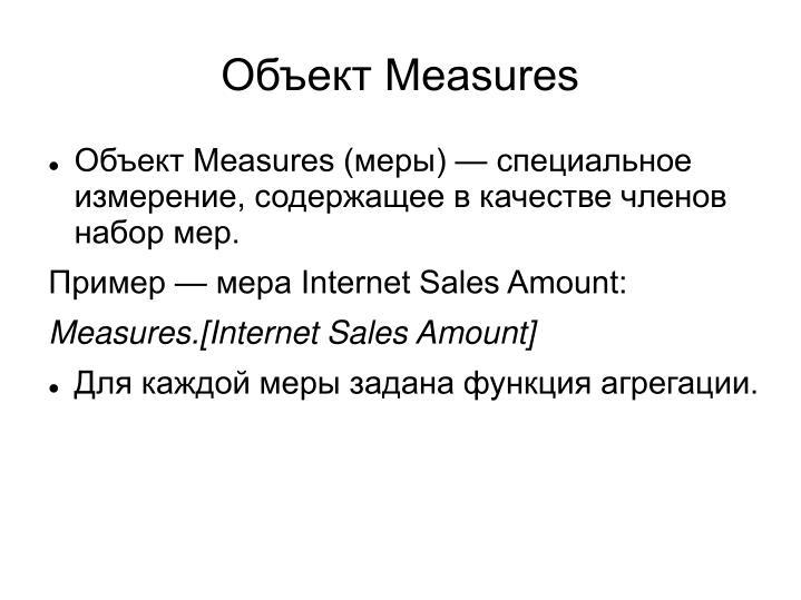 Объект Measures