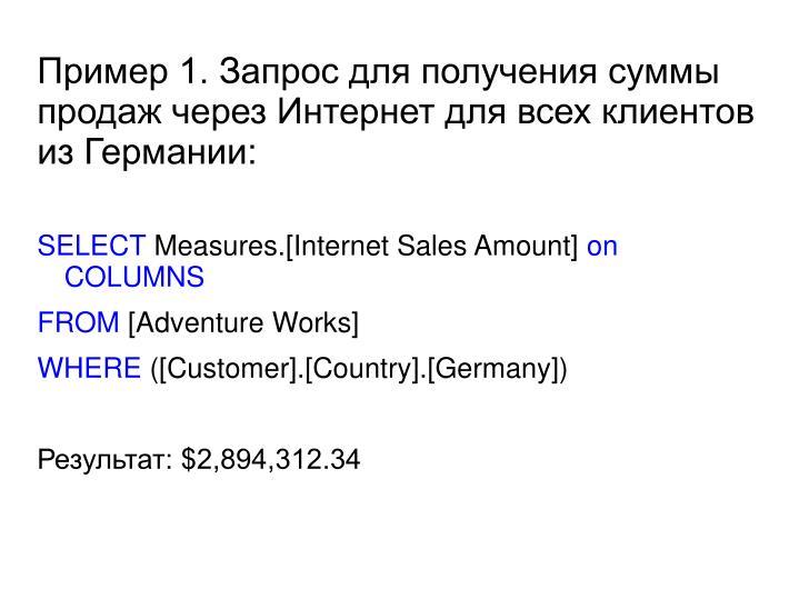 Пример 1. Запрос для получения суммы продаж через Интернет для всех клиентов из Германии: