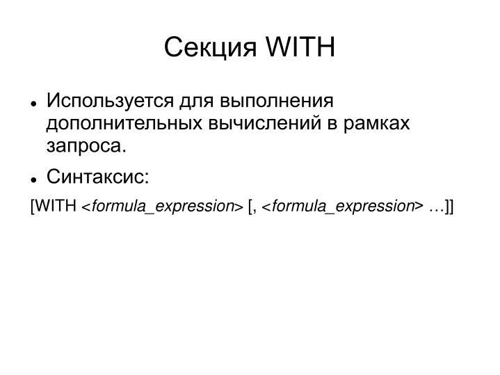 Секция WITH