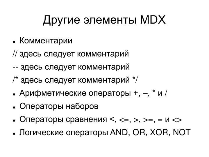 Другие элементы MDX