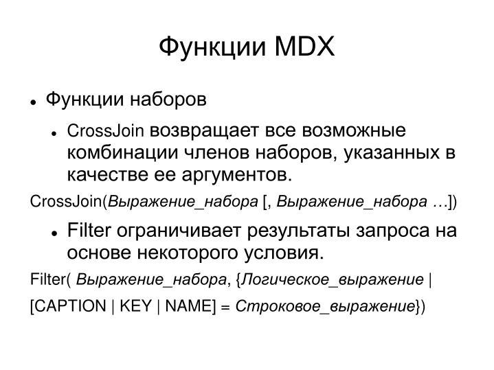 Функции MDX