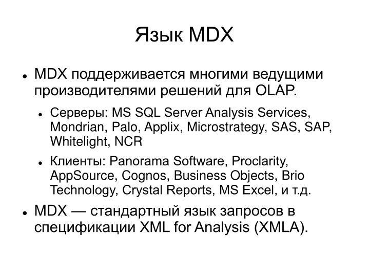 Язык MDX